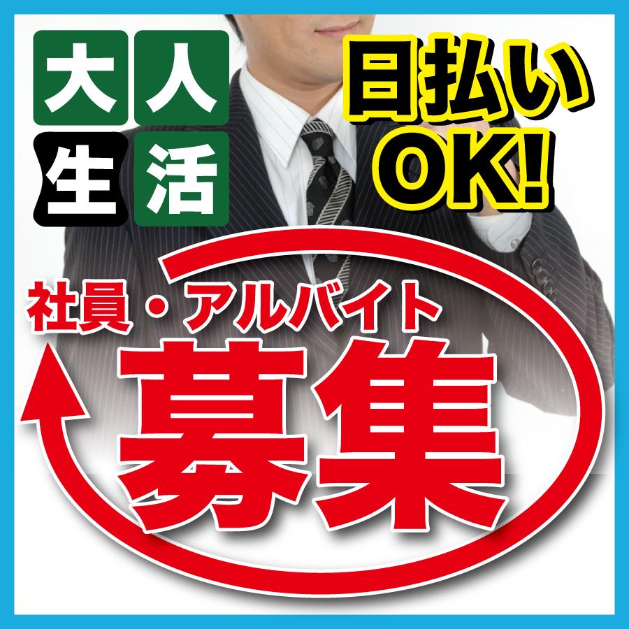 高崎 デリヘル【大人生活 高崎】